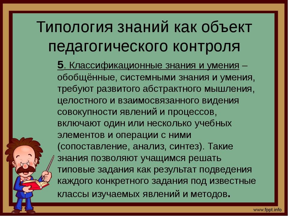 Типология знаний как объект педагогического контроля Эта классификация отража...