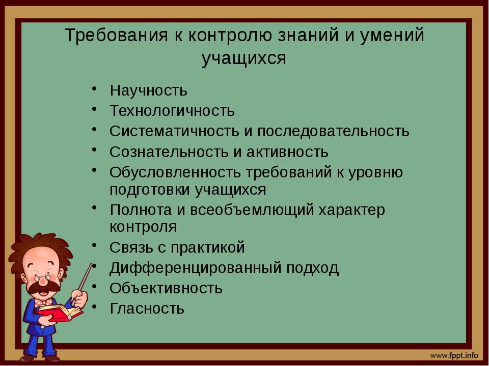 Функции педагогического контроля воспитывающая – дисциплинирует, организует д...