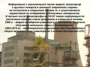 Информация о значительной части аварий, катастроф и крупных пожаров в атомной
