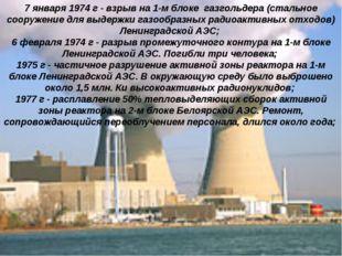 7 января 1974 г - взрыв на 1-м блоке газгольдера (стальное сооружение для выд