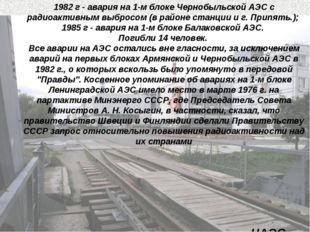 ЧАЭС 1982 г - авария на 1-м блоке Чернобыльской АЭС с радиоактивным выбросом