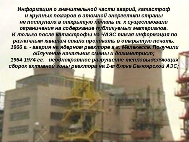 Информация о значительной части аварий, катастроф и крупных пожаров в атомной...