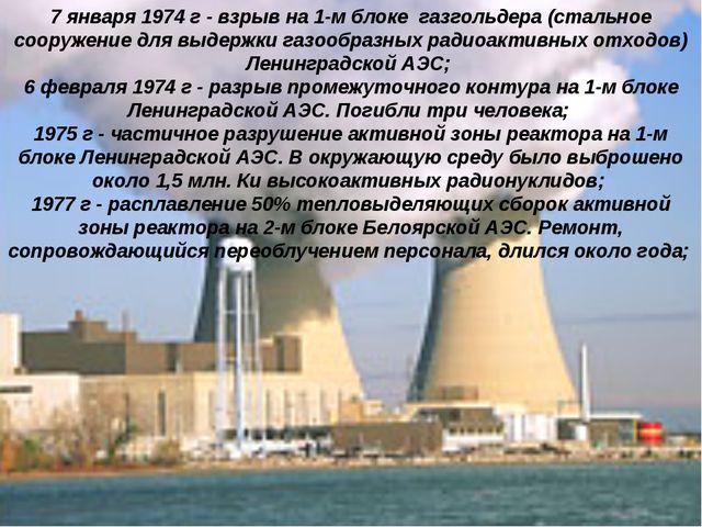 7 января 1974 г - взрыв на 1-м блоке газгольдера (стальное сооружение для выд...