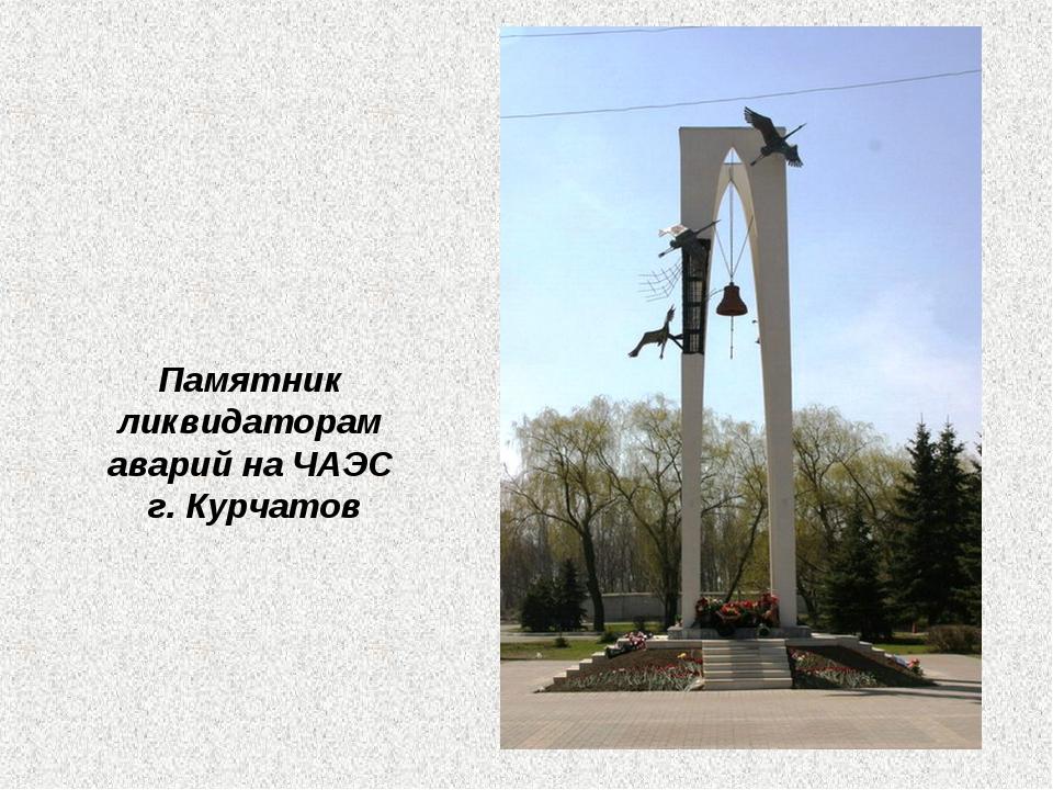 Памятник ликвидаторам аварий на ЧАЭС г. Курчатов