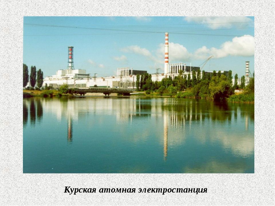 Курская атомная электростанция