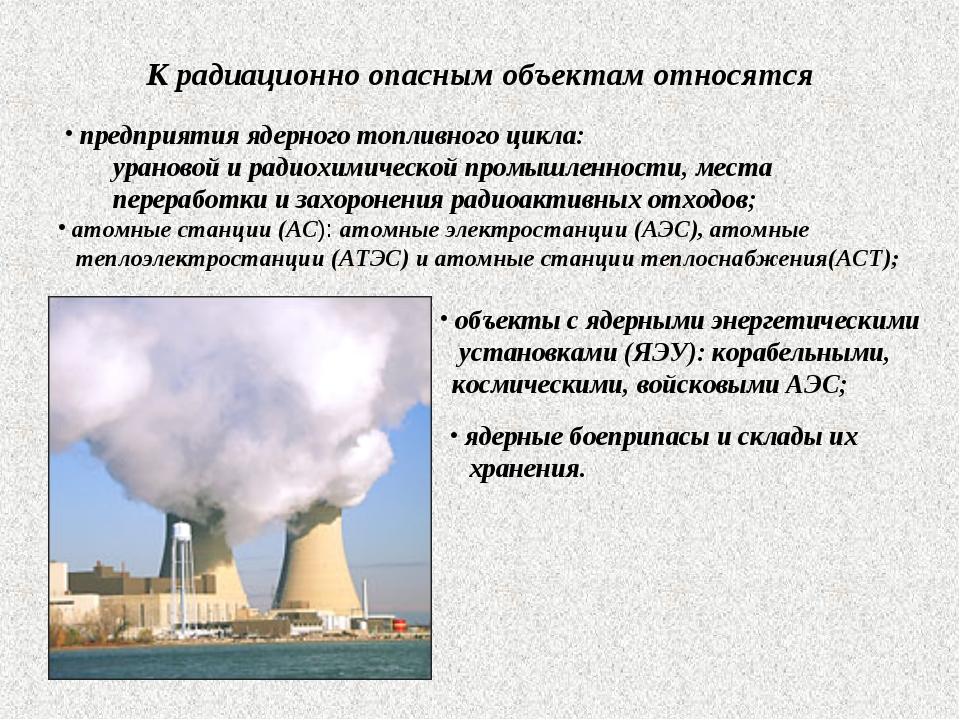 К радиационно опасным объектам относятся предприятия ядерного топливного цик...