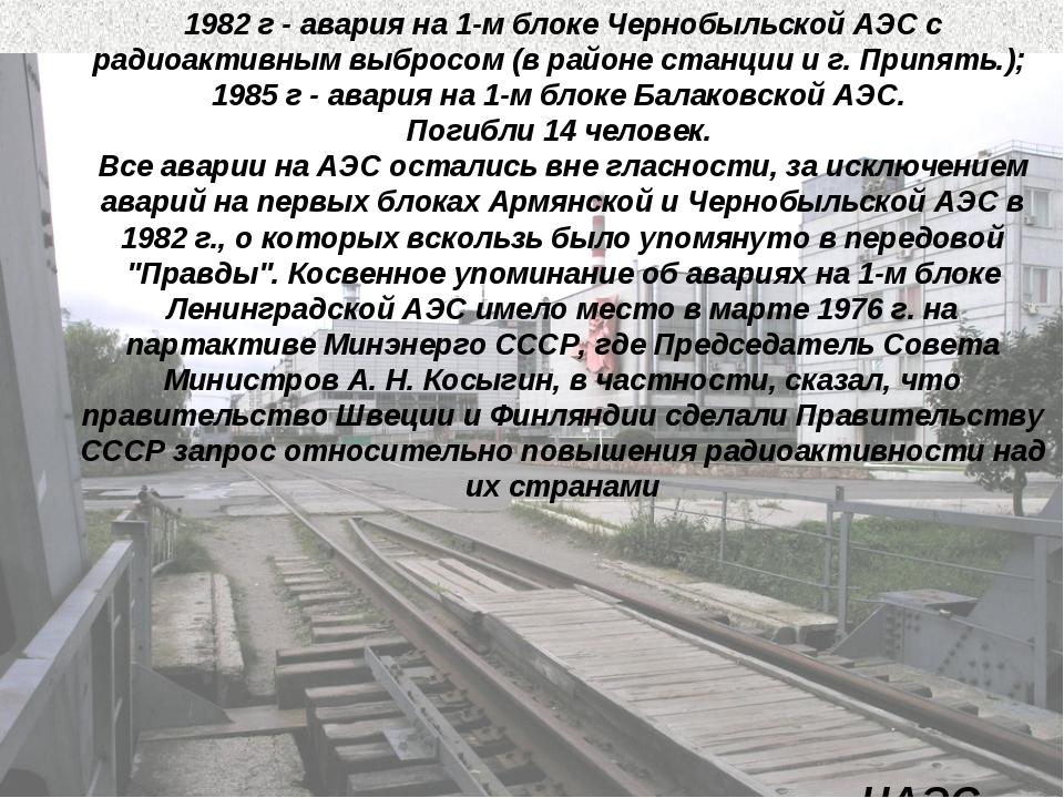 ЧАЭС 1982 г - авария на 1-м блоке Чернобыльской АЭС с радиоактивным выбросом...