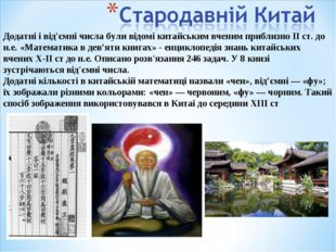 Додатні і від'ємні числа були відомі китайським вченим приблизно ІІ ст. до н.