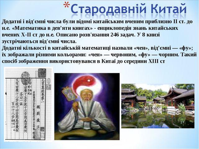 Додатні і від'ємні числа були відомі китайським вченим приблизно ІІ ст. до н....