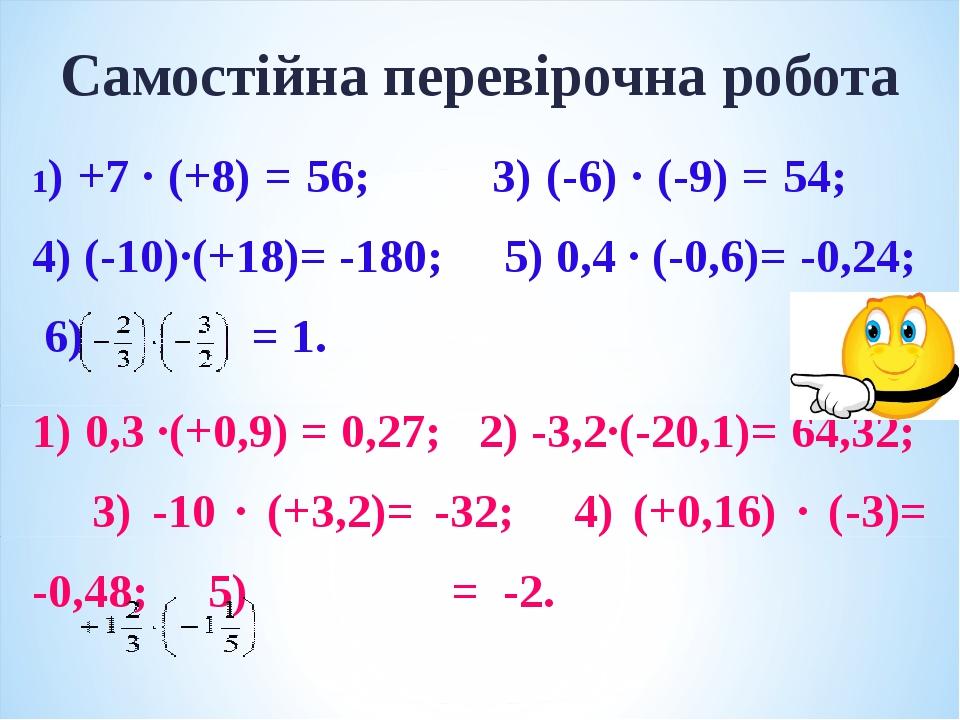 Самостійна перевірочна робота 1) +7 · (+8) = 56; 3) (-6) · (-9) = 54; 4) (-10...