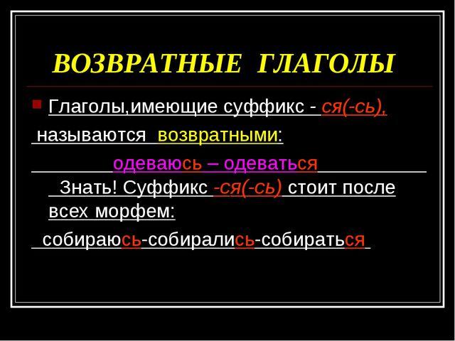 ВОЗВРАТНЫЕ ГЛАГОЛЫ Глаголы,имеющие суффикс - ся(-сь), называются возвратными...