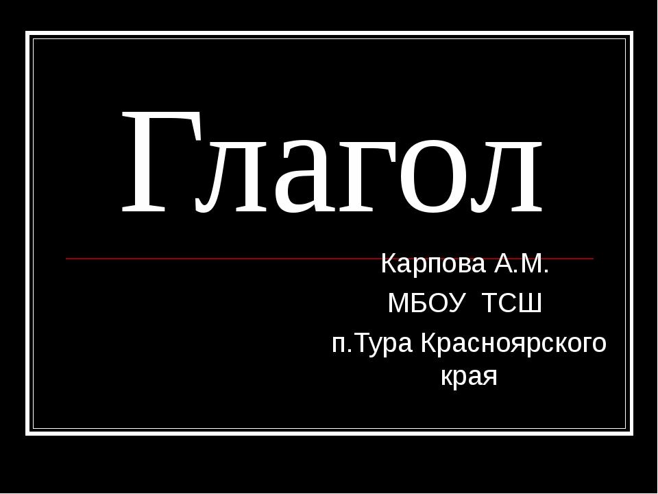 Глагол Карпова А.М. МБОУ ТСШ п.Тура Красноярского края
