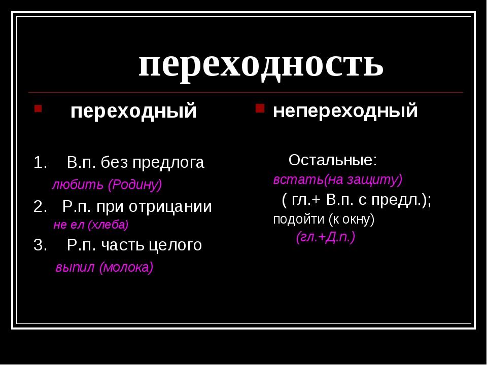 переходность переходный 1. В.п. без предлога любить (Родину) 2. Р.п. при отр...
