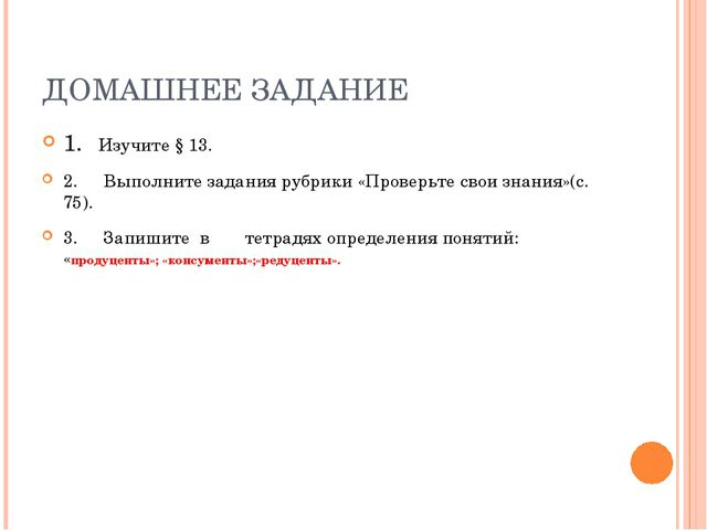 ДОМАШНЕЕ ЗАДАНИЕ 1.Изучите § 13. 2. Выполните задания рубрики «Проверьте св...