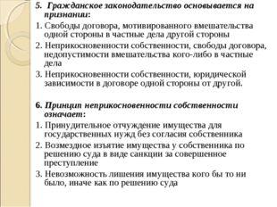 5. Гражданское законодательство основывается на признании: 1. Свободы договор