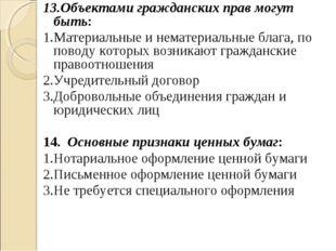 13.Объектами гражданских прав могут быть: 1.Материальные и нематериальные бла