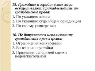 15. Граждане и юридические лица осуществляют принадлежащие им гражданские пра
