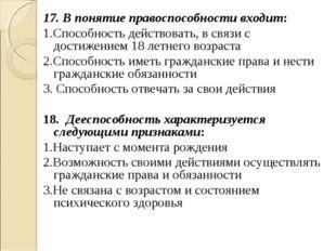 17. В понятие правоспособности входит: 1.Способность действовать, в связи с д