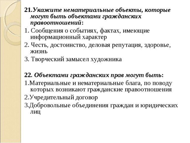 21.Укажите нематериальные объекты, которые могут быть объектами гражданских п...
