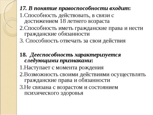 17. В понятие правоспособности входит: 1.Способность действовать, в связи с д...