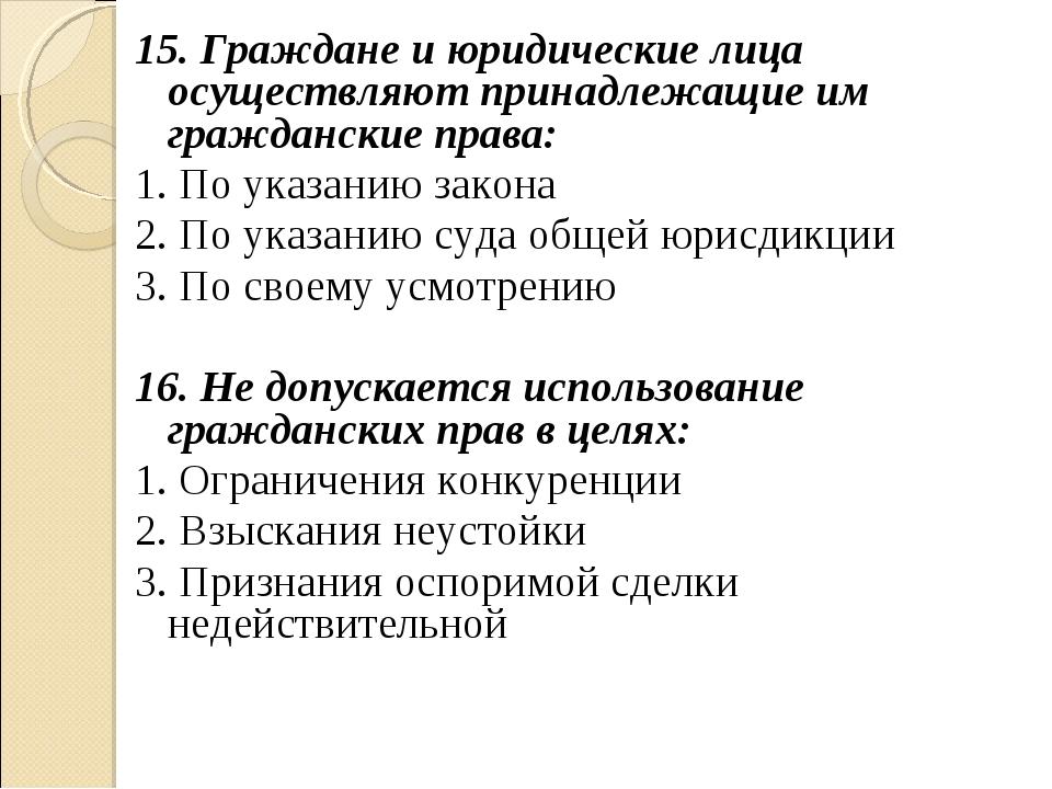 15. Граждане и юридические лица осуществляют принадлежащие им гражданские пра...