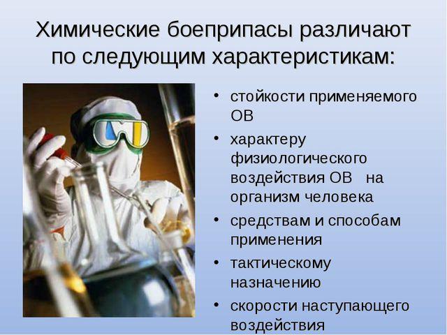Химические боеприпасы различают по следующим характеристикам: стойкости приме...