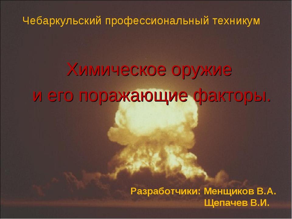 Химическое оружие и его поражающие факторы. Чебаркульский профессиональный т...