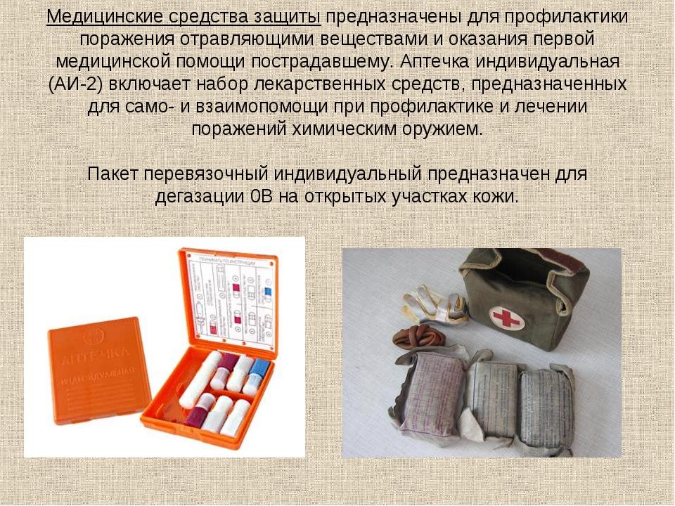 Медицинские средства защиты предназначены для профилактики поражения отравляю...