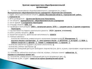 Полное наименование общеобразовательного учреждения (по уставу) - Муниципальн