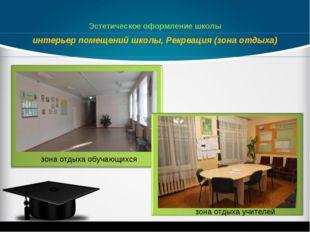 интерьер помещений школы, Рекреация (зона отдыха) Эстетическое оформление шко