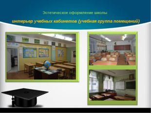 интерьер учебных кабинетов (учебная группа помещений) Эстетическое оформление