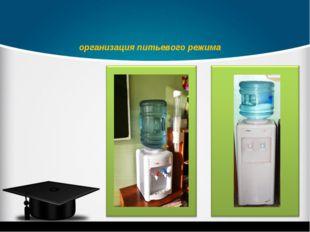 организация питьевого режима