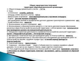 Общая характеристика (описание) территории общеобразовательной организации 1.