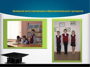 Внешний вид участников образовательного процесса