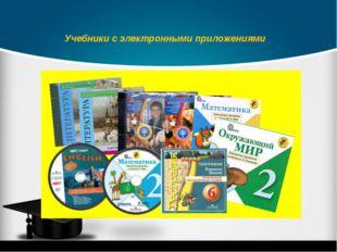 Учебники с электронными приложениями