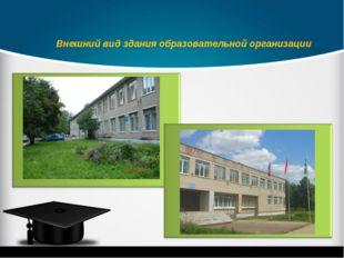 Внешний вид здания образовательной организации