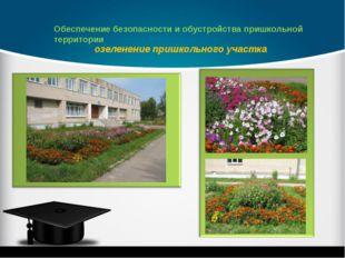 озеленение пришкольного участка Обеспечение безопасности и обустройства пришк