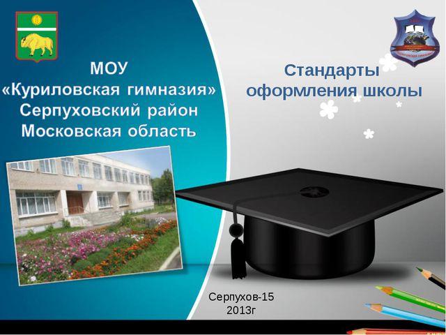 Стандарты оформления школы Серпухов-15 2013г