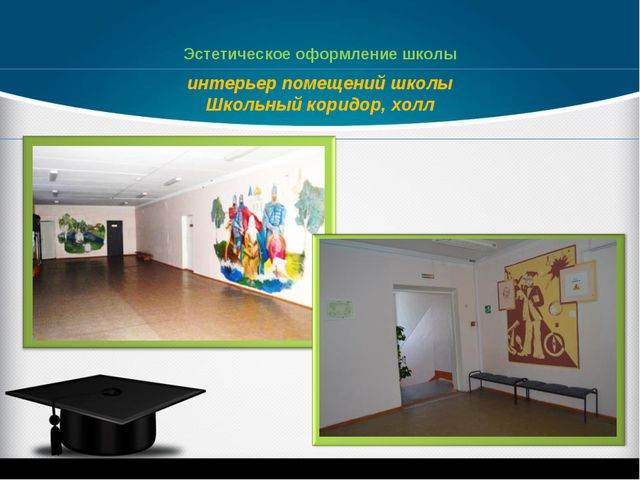 интерьер помещений школы Школьный коридор, холл Эстетическое оформление школы