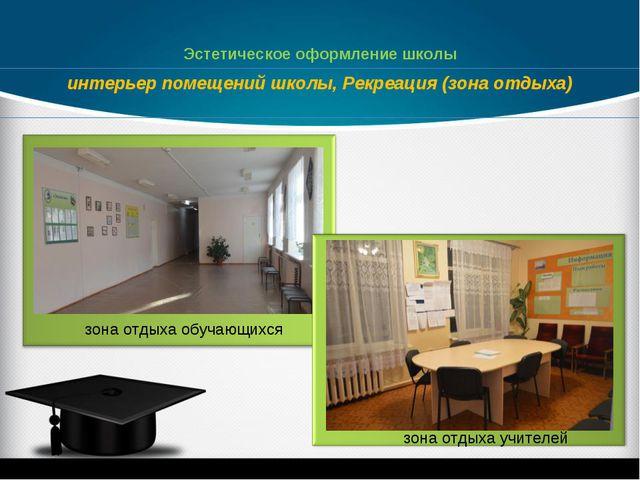 интерьер помещений школы, Рекреация (зона отдыха) Эстетическое оформление шко...