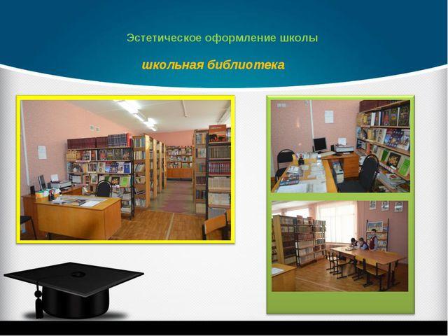 школьная библиотека Эстетическое оформление школы