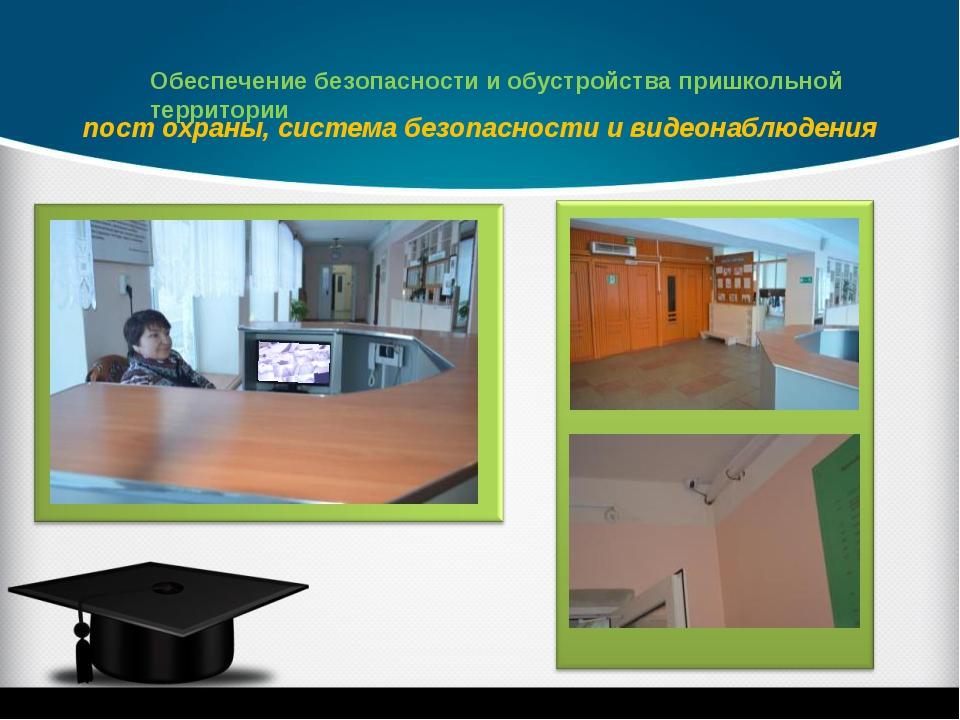 пост охраны, система безопасности и видеонаблюдения Обеспечение безопасности...