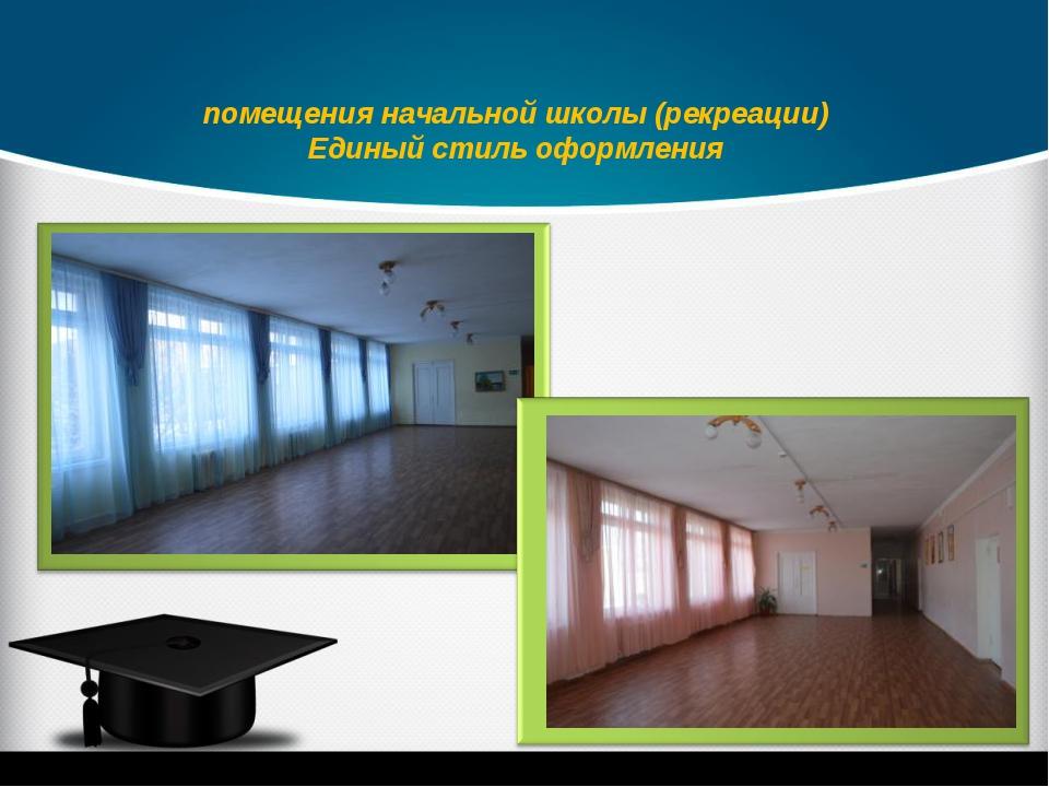 помещения начальной школы (рекреации) Единый стиль оформления