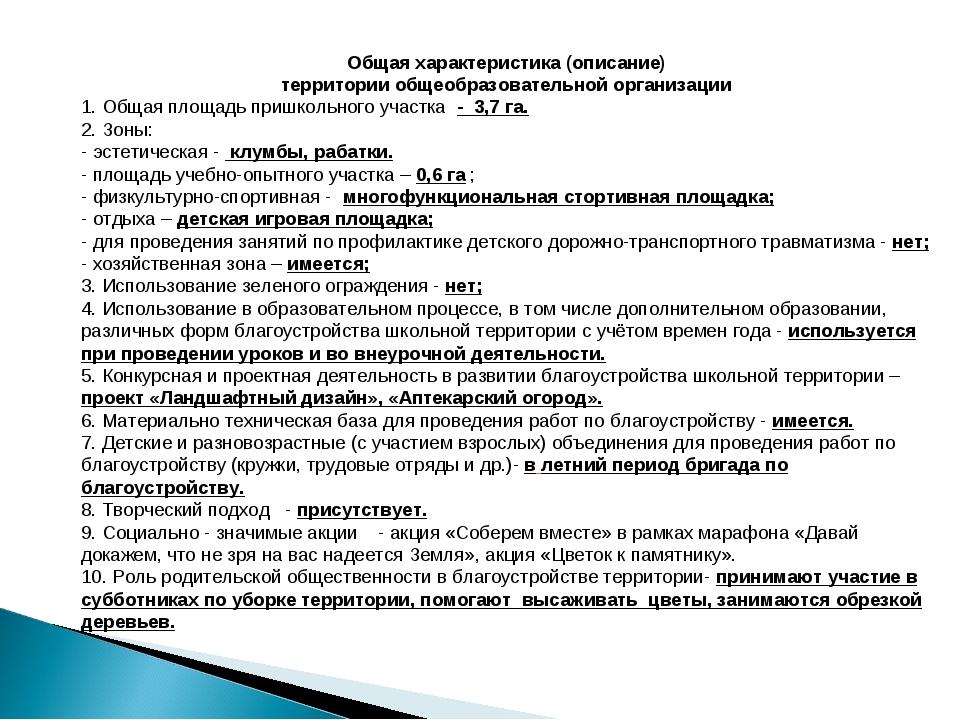 Общая характеристика (описание) территории общеобразовательной организации 1....