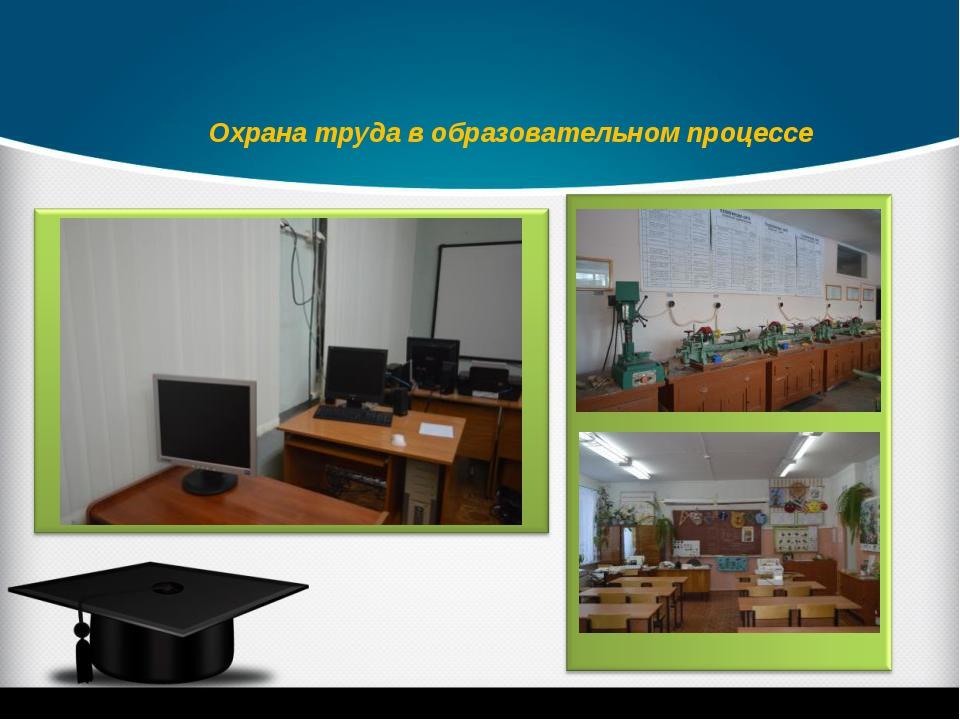 Охрана труда в образовательном процессе