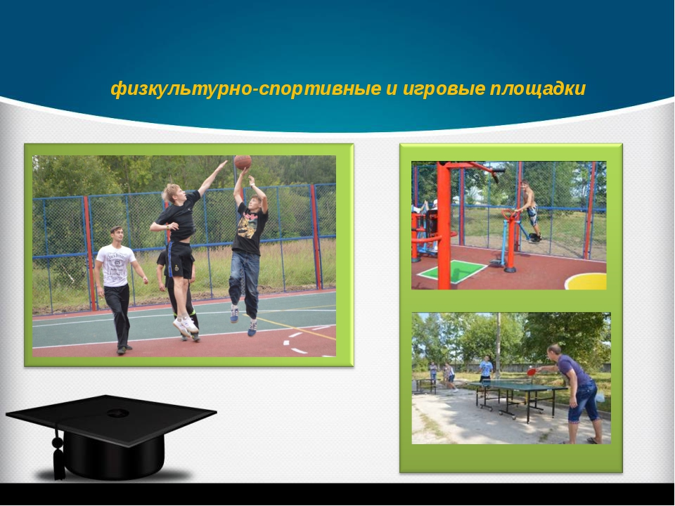 физкультурно-спортивные и игровые площадки