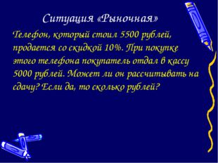 Ситуация «Рыночная» Телефон, который стоил 5500 рублей, продается со скидкой