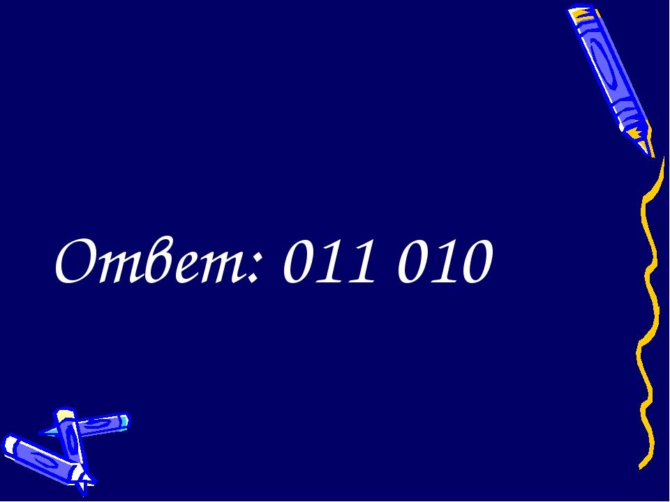 Ответ: 011010