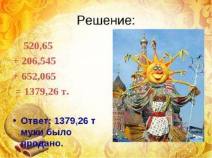 520,65      520,65  + 206,545  + 652,065  = 1379,26 т.  Ответ: 1379,26