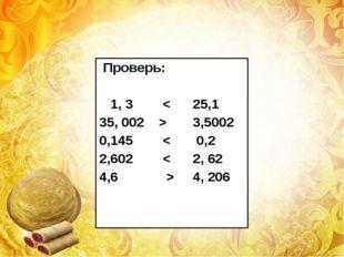 Проверь:  Проверь:     1, 3        <      25,1 35, 002    >       3